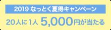 夏得キャンペーン 20人に1人5,000円当たる!